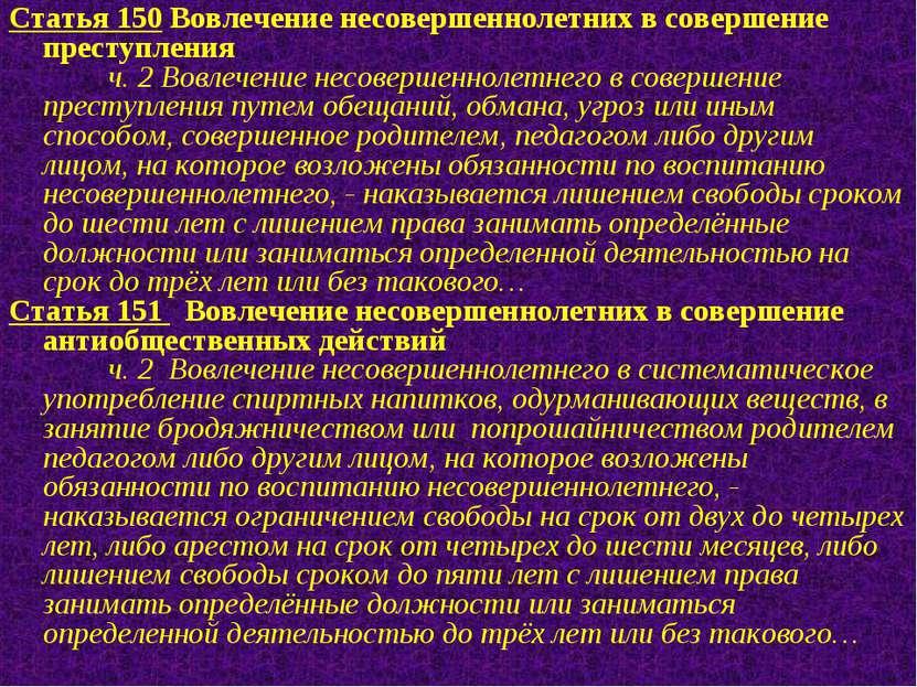 Статья 150 Вовлечение несовершеннолетних в совершение преступления ч. 2 Вовле...