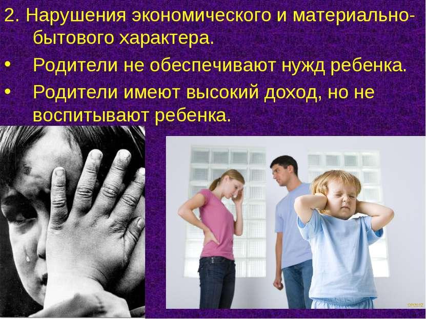 2. Нарушения экономического и материально-бытового характера. Родители не обе...