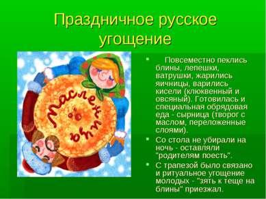 Праздничное русское угощение Повсеместно пеклись блины, лепешки, ватрушки, жа...
