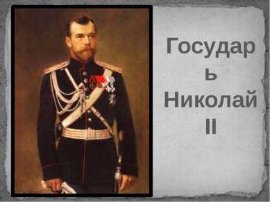 Государь Николай II