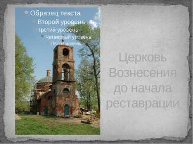 Церковь Вознесения до начала реставрации