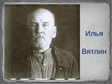 Илья Вятлин