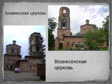 Знаменская церковь Вознесенская церковь