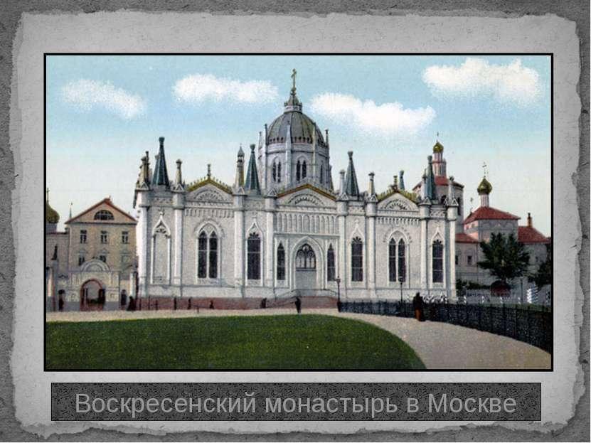 Воскресенский монастырь в Москве