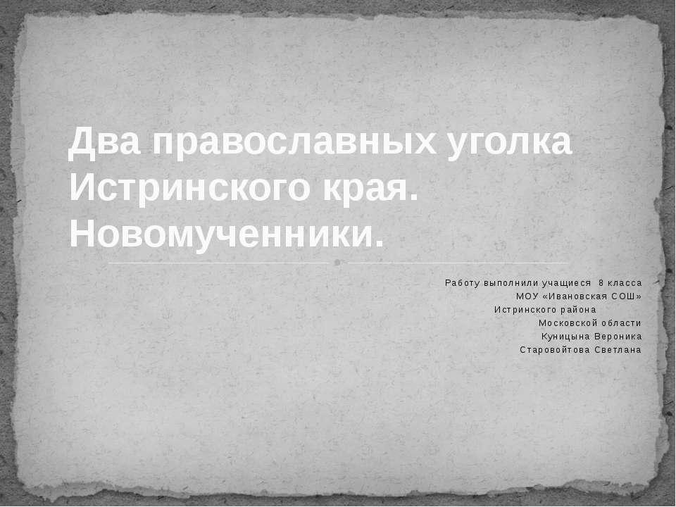 Работу выполнили учащиеся 8 класса МОУ «Ивановская СОШ» Истринского района Мо...