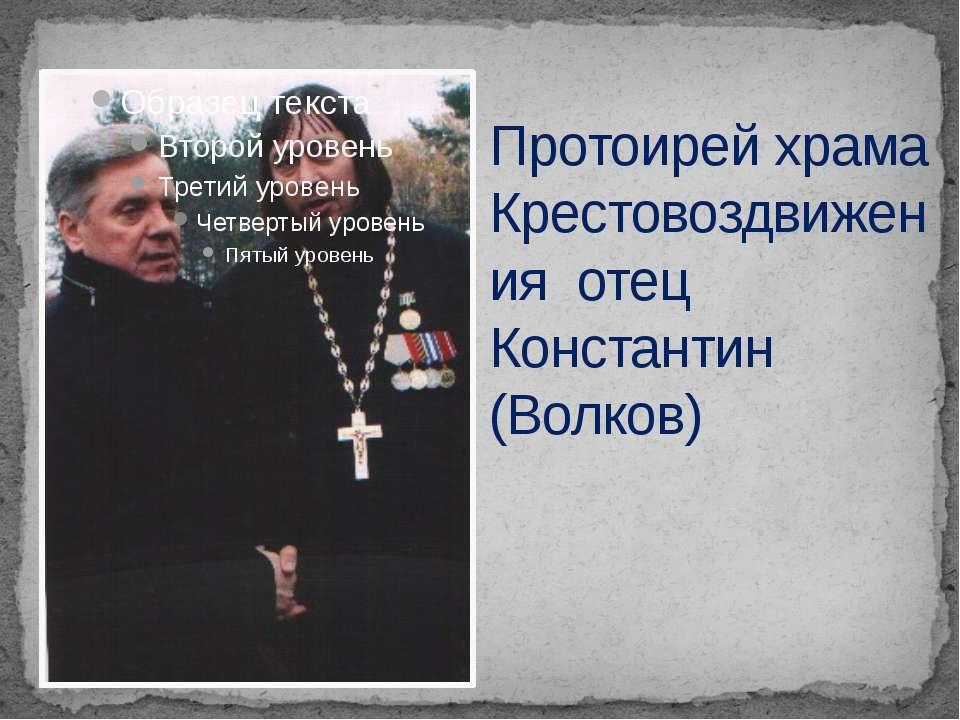 Протоирей храма Крестовоздвижения отец Константин (Волков)