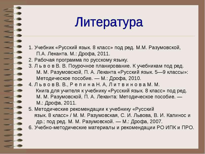 1. Учебник «Русский язык. 8 класс» под ред. М.М. Разумовской, П.А. Леканта. М...