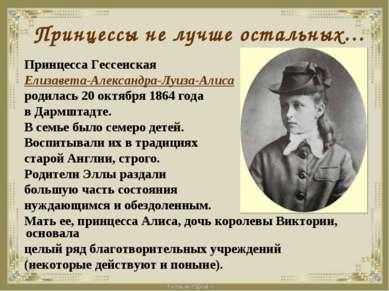 Принцессы не лучше остальных… Принцесса Гессенская Елизавета-Александра-Луиза...