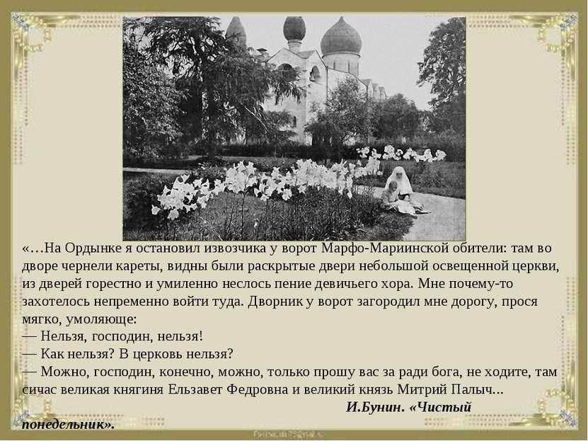 «…На Ордынке я остановил извозчика у ворот Марфо-Мариинской обители: там во д...