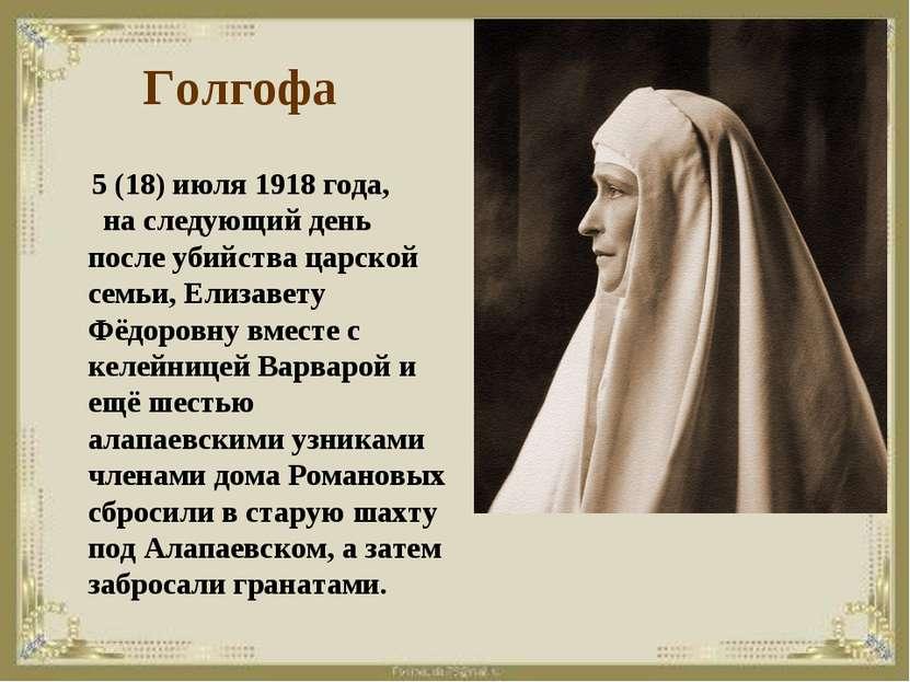 Голгофа 5 (18) июля 1918 года, на следующий день после убийства царской семьи...