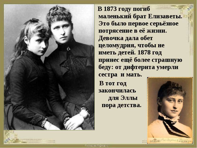 В 1873 году погиб маленький брат Елизаветы. Это было первое серьёзное потрясе...