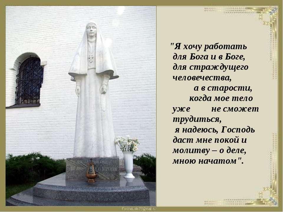 """""""Я хочу работать для Бога и в Боге, для страждущего человечества, а в старост..."""