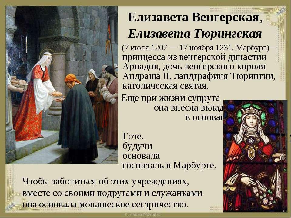 Елизавета Венгерская, Елизавета Тюрингская (7 июля 1207— 17 ноября 1231, Мар...
