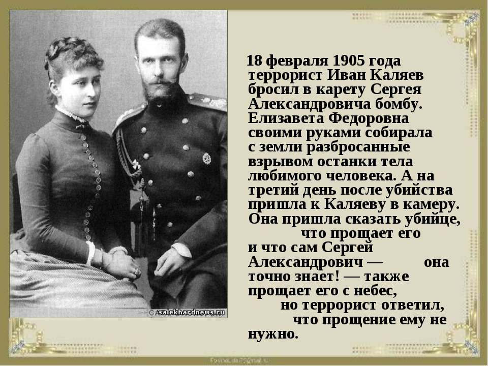 18 февраля 1905 года террорист Иван Каляев бросил вкарету Сергея Александров...