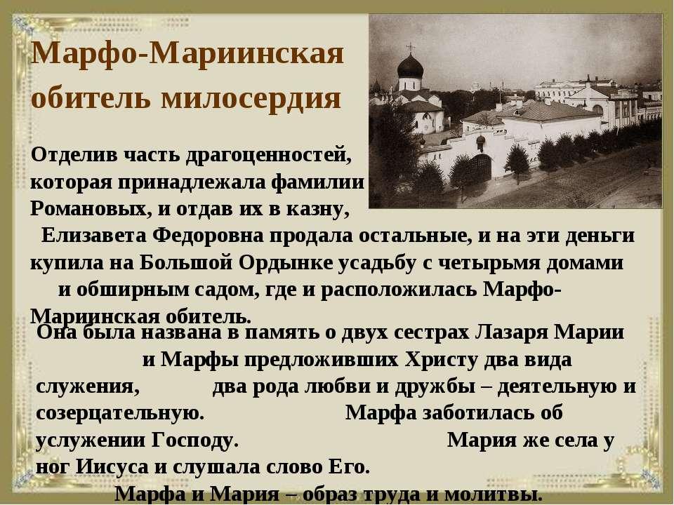 Марфо-Мариинская обитель милосердия Отделив часть драгоценностей, которая при...