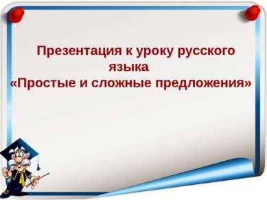 Презентация к уроку русского языка «Простые и сложные предложения»