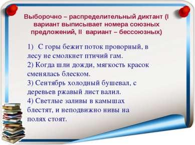 Выборочно – распределительный диктант (I вариант выписывает номера союзных пр...