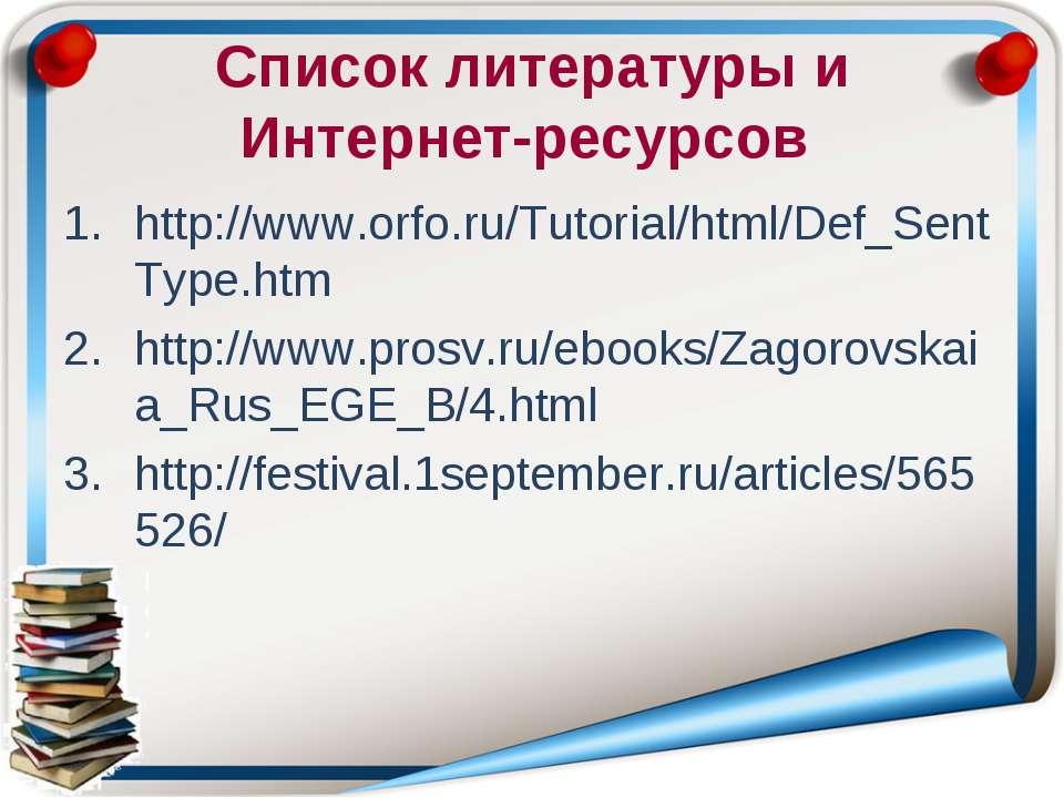 Список литературы и Интернет-ресурсов http://www.orfo.ru/Tutorial/html/Def_Se...