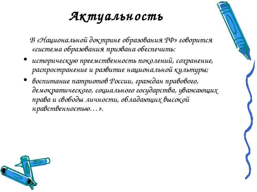 Актуальность В «Национальной доктрине образования РФ» говорится «система обра...