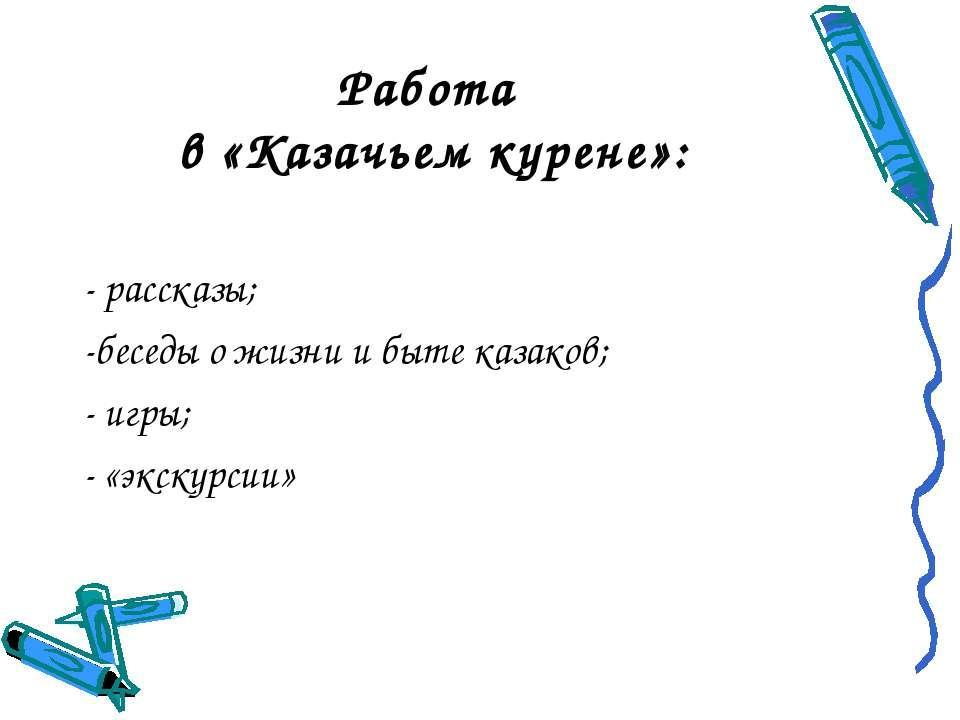 Работа в «Казачьем курене»: - рассказы; -беседы о жизни и быте казаков; - игр...
