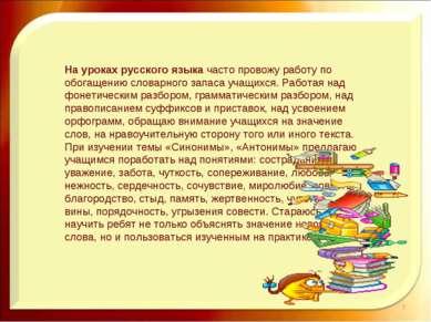 * На уроках русского языка часто провожу работу по обогащению словарного запа...