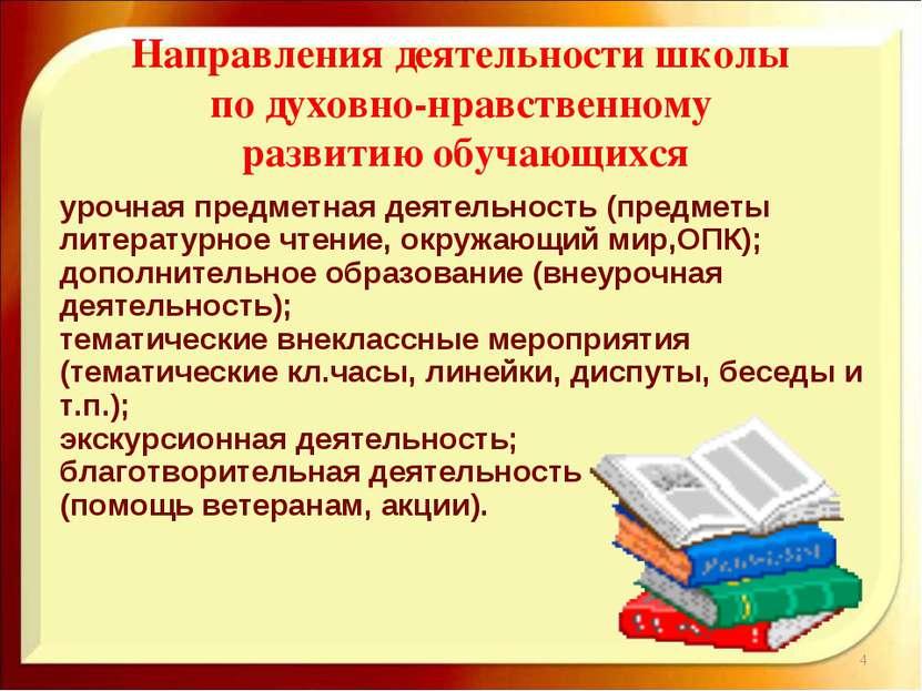 Направления деятельности школы по духовно-нравственному развитию обучающихся ...