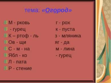 тема: «Огород» М - рковь г - рох - гурец к - пуста К – ртоф - ль з - мляника ...