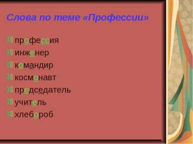Слова по теме «Профессии» профессия инженер командир космонавт председатель у...