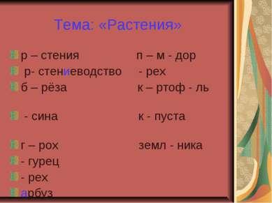 Тема: «Растения» р – стения п – м - дор р- стениеводство - рех б – рёза к – р...