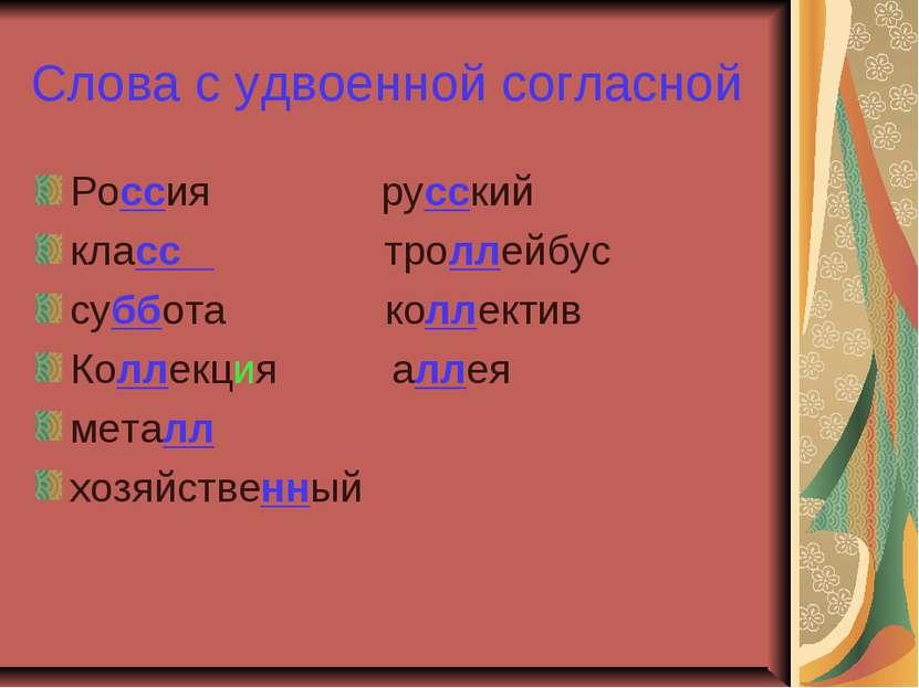 Слова с удвоенной согласной Россия русский класс троллейбус суббота коллектив...