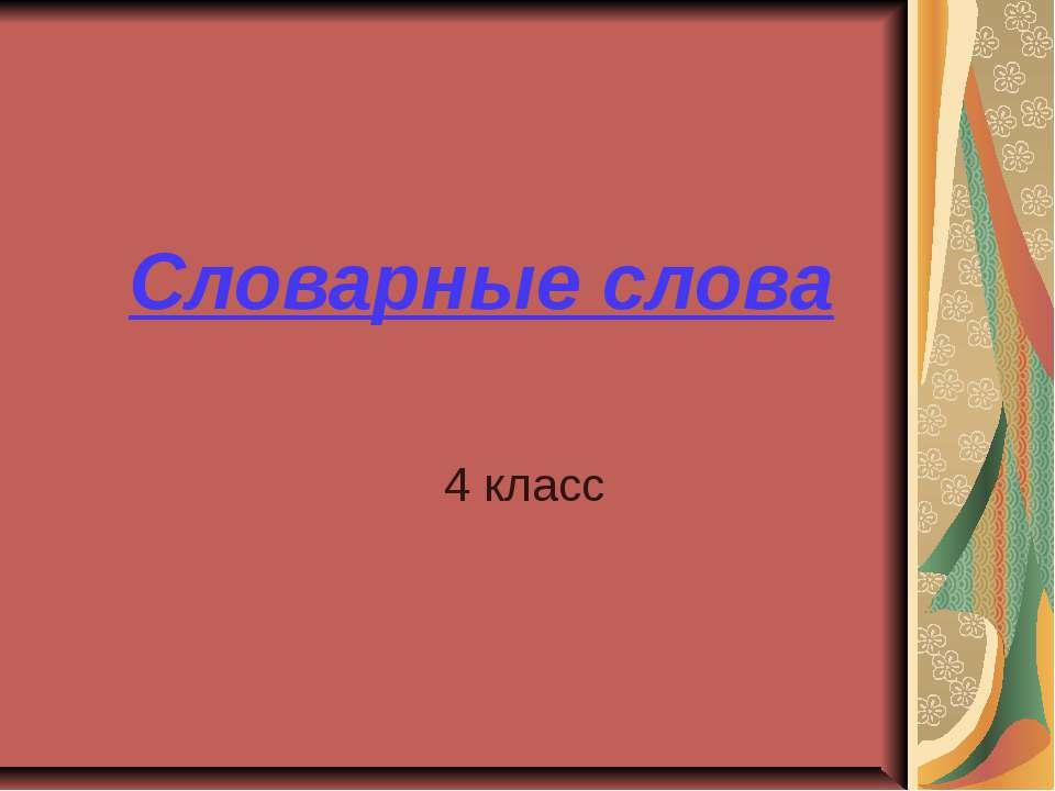 Словарные слова 4 класс