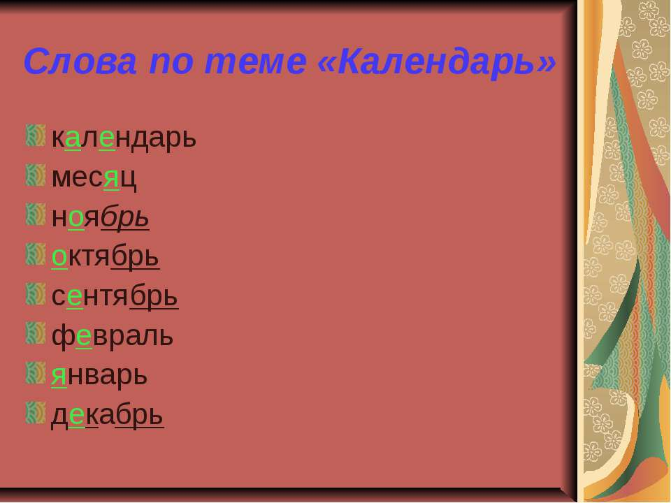 Слова по теме «Календарь» календарь месяц ноябрь октябрь сентябрь февраль янв...