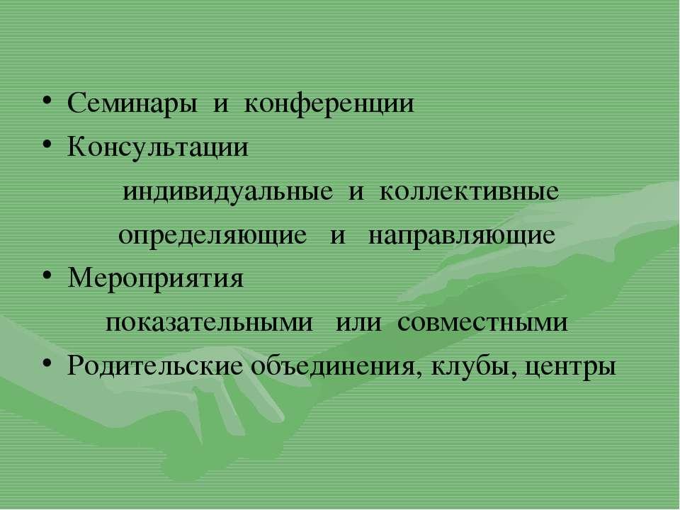 Семинары и конференции Консультации индивидуальные и коллективные определяющи...