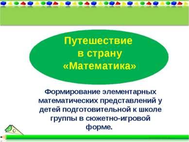 Путешествие в страну «Математика» Формирование элементарных математических пр...