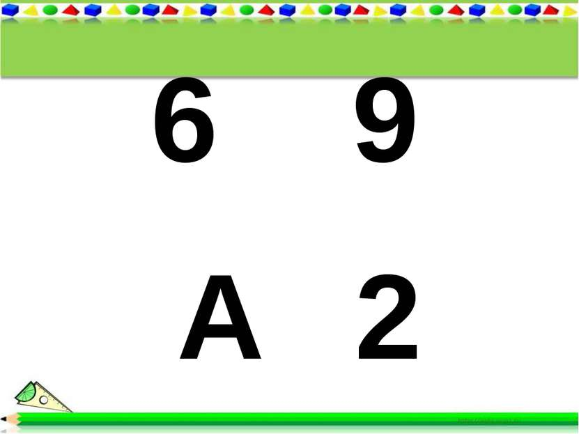 6 9 А 2