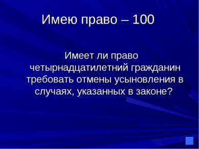Имею право – 100 Имеет ли право четырнадцатилетний гражданин требовать отмены...