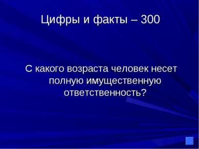 Цифры и факты – 300 С какого возраста человек несет полную имущественную отве...
