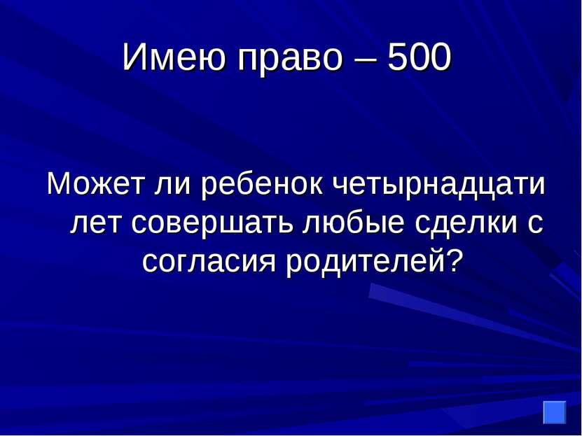 Имею право – 500 Может ли ребенок четырнадцати лет совершать любые сделки с с...
