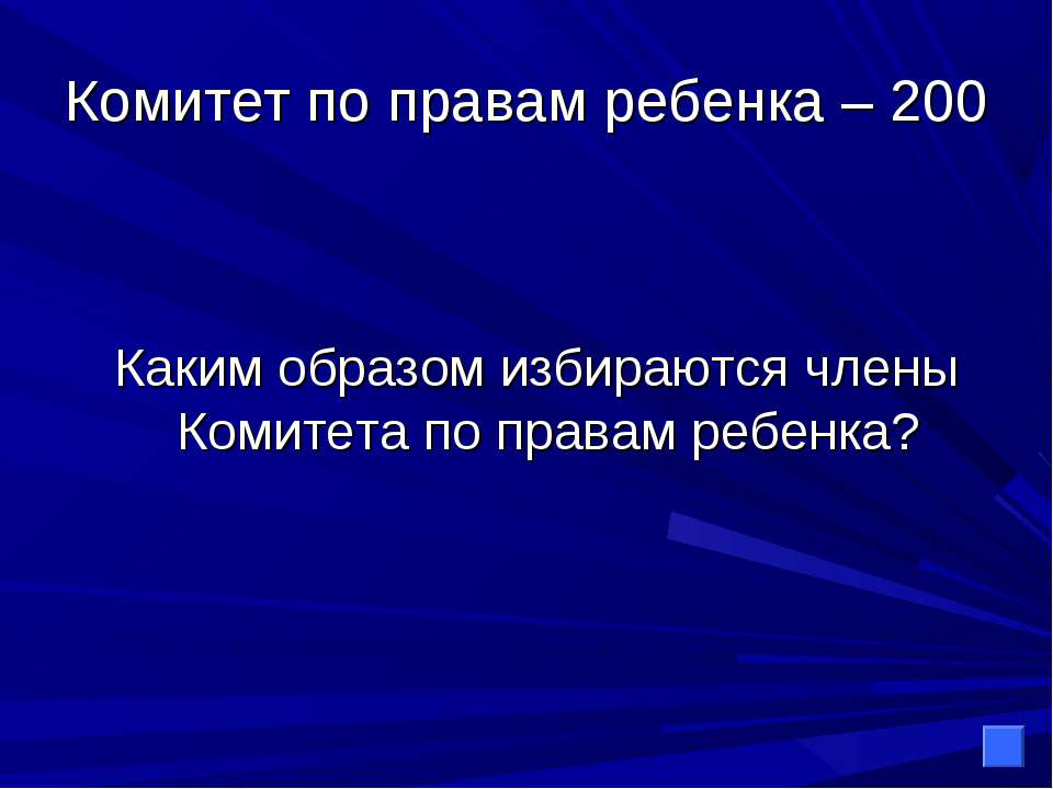 Комитет по правам ребенка – 200 Каким образом избираются члены Комитета по пр...