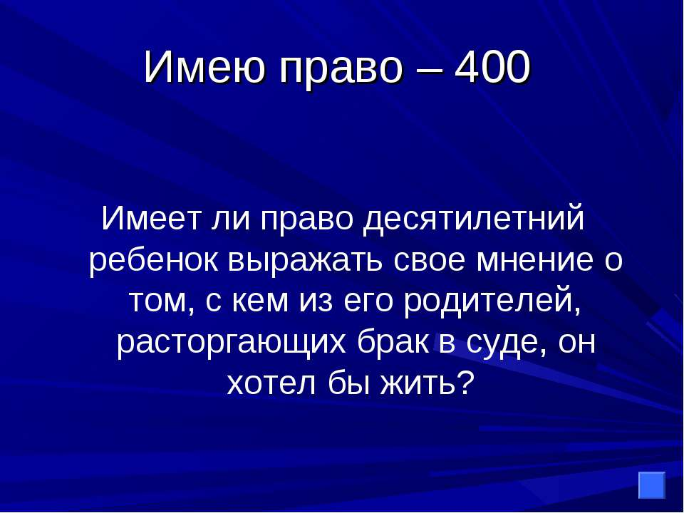 Имею право – 400 Имеет ли право десятилетний ребенок выражать свое мнение о т...
