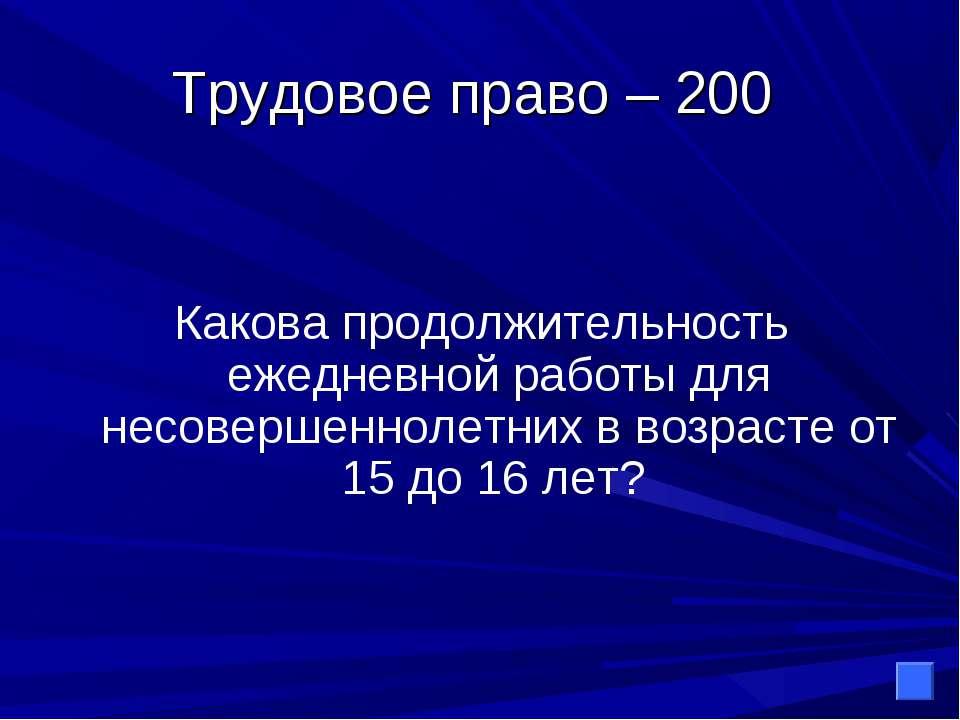 Трудовое право – 200 Какова продолжительность ежедневной работы для несоверше...