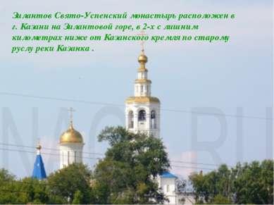 Зилантов Свято-Успенский монастырь расположен в г. Казани на Зилантовой горе,...