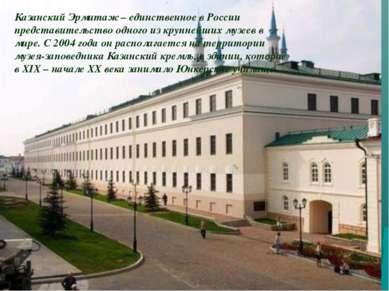 Казанский Эрмитаж – единственное в России представительство одного из крупней...