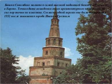 Башня Сююмбике является самой высокой падающей башней в России и в Европе. То...