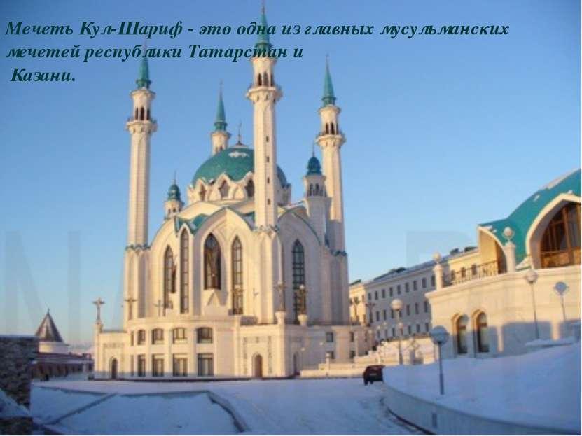 Мечеть Кул-Шариф - это одна из главных мусульманских мечетей республики Татар...
