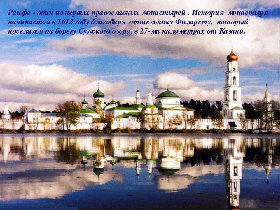 Раифа - один из первых православных монастырей . История монастыря начинается...