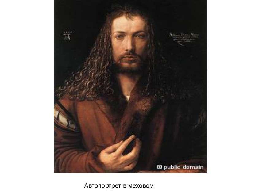 Автопортрет в меховом пальто,1500