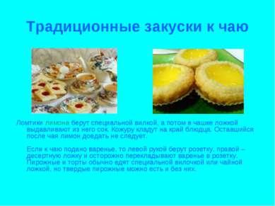 Традиционные закуски к чаю Ломтики лимона берут специальной вилкой, а потом в...