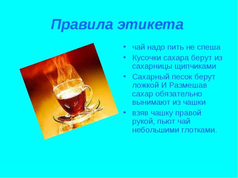 Правила этикета чай надо пить не спеша Кусочки сахара берут из сахарницы щипч...