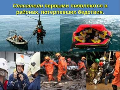 Спасатели первыми появляются в районах, потерпевших бедствия.